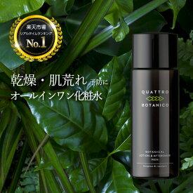 化粧水写真1