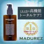 化粧水写真3