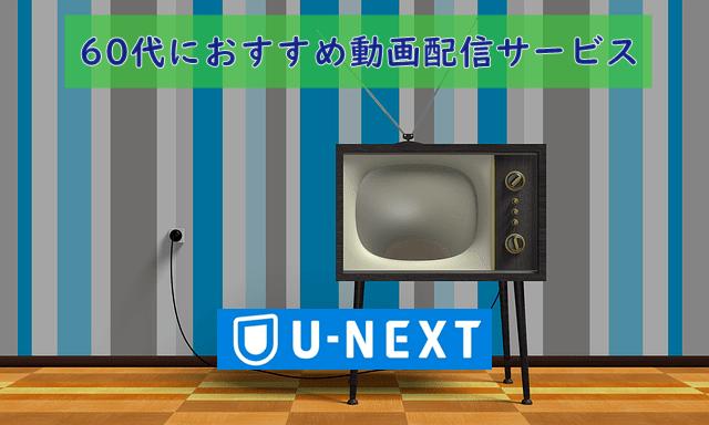 U-NEXTタイトル